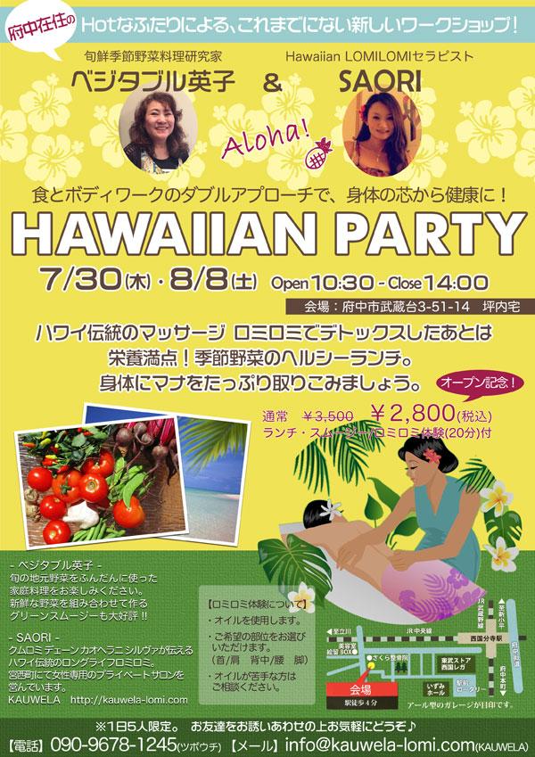 ハワイアンパーティ